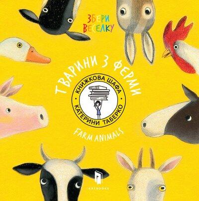 Книга Тварини з Ферми