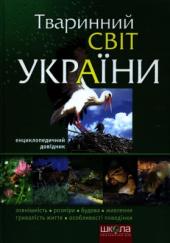 Твариний світ України. Універсальний довідник - фото обкладинки книги