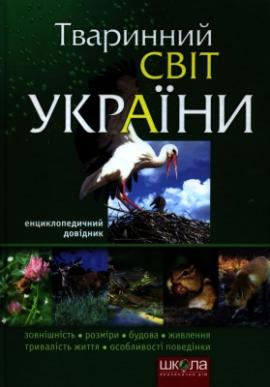 Твариний світ України. Універсальний довідник - фото книги