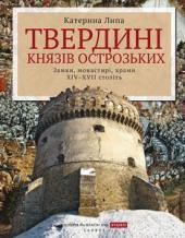 Твердині князів Острозьких - фото обкладинки книги