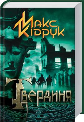 Твердиня - фото книги