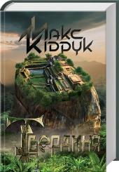 Твердиня - фото обкладинки книги