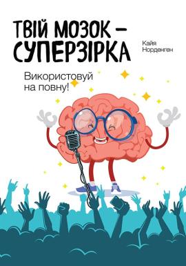 Твій мозок – суперзірка: використовуй на повну! - фото книги