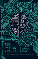 Твій мозок у роботі. Як припинити відволікатися і працювати продуктивніше - фото обкладинки книги