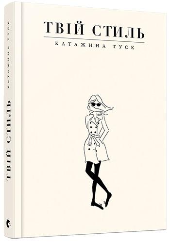Книга Твій стиль