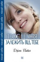 Книга Твоє щастя залежить від тебе