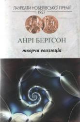 Творча еволюція - фото обкладинки книги