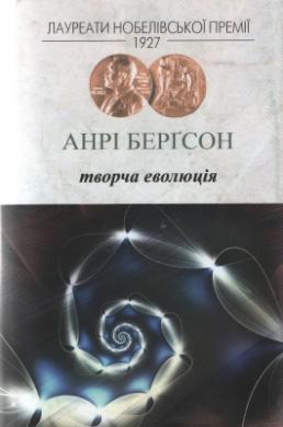 Творча еволюція - фото книги