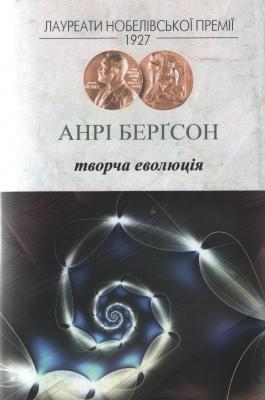 Книга Творча еволюція