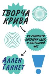 Творча крива. Як створити потрібну ідею в потрібний час - фото обкладинки книги