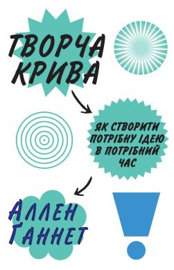 Творча крива. Як створити потрібну ідею в потрібний час - фото книги