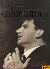 Творчий шлях - фото обкладинки книги
