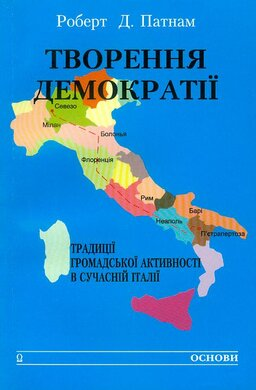 Творення демократії. Традиції громадської активності в сучасній Італії - фото книги