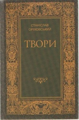 Твори - фото книги