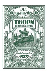 Твори. Повний збірник з ілюстраціями - фото обкладинки книги