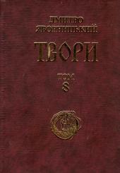 Твори у 20 томах. Том 8 - фото обкладинки книги
