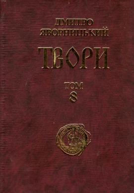Твори у 20 томах. Том 8 - фото книги