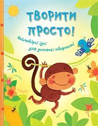 Творити просто! Неймовірні ідеї для дитячої творчості - фото книги