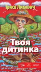 Твоя дитинка - фото обкладинки книги