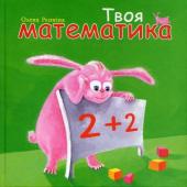 Твоя математика - фото обкладинки книги