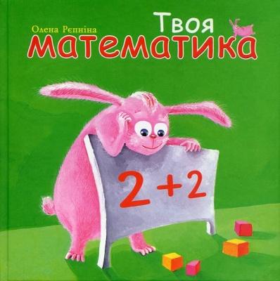 Книга Твоя математика