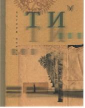 Ти - фото обкладинки книги