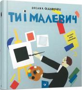 Ти і Малевич - фото обкладинки книги