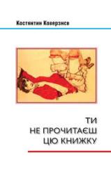 Ти не прочитаєш цю книжку - фото обкладинки книги