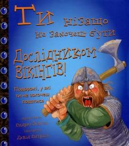 Ти нізащо не захочеш бути дослідником вікінгів! - фото книги
