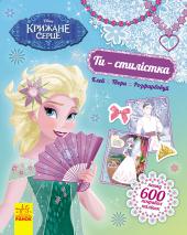 Ти - стилістка! Крижане серце Disney Frozen - фото обкладинки книги
