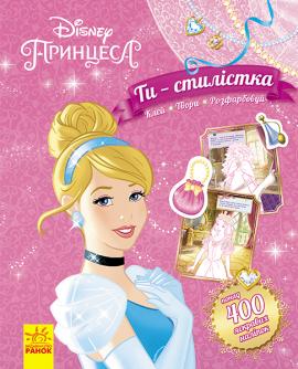 Ти - стилістка! Принцеса Disney - фото книги