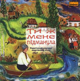Ти ж мене підманула. Українські народні жартівливі пісні. - фото книги