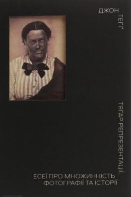 Тягар репрезентації. Есеї про множинність фотографії та історії - фото книги