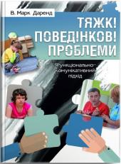Тяжкі поведінкові проблеми - фото обкладинки книги