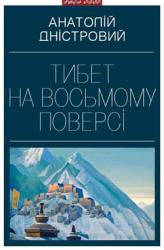 Тибет на восьмому поверсі - фото обкладинки книги