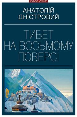 Книга Тибет на восьмому поверсі