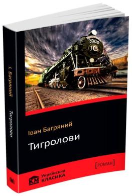 Тигролови. КМ Українська класика - фото книги