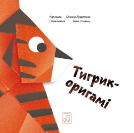 Тигрик-оригамі - фото книги