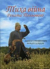 Тиха війна Рената Польового - фото обкладинки книги