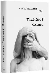Тихі дні в кліші - фото обкладинки книги