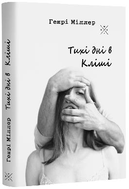 Тихі дні в кліші - фото книги