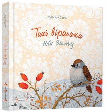 Книга Тихі віршики на зиму