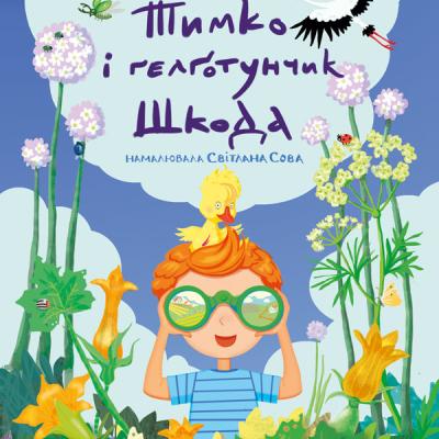 Книга Тимко і ґелґотунчик Шкода