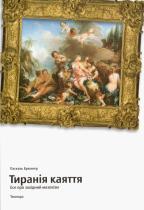 Книга Тиранія каяття