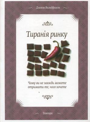 Книга Тиранія ринку
