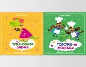 Тиранозавр Оленка. Горобці-молодці - фото обкладинки книги