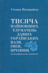 Тисяча найновіших тлумачень давніх українських назв, імен, прізвищ - фото обкладинки книги