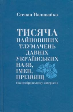Тисяча найновіших тлумачень давніх українських назв, імен, прізвищ - фото книги