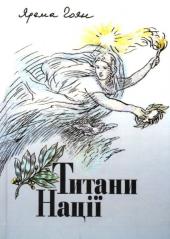 Титани Нації - фото обкладинки книги