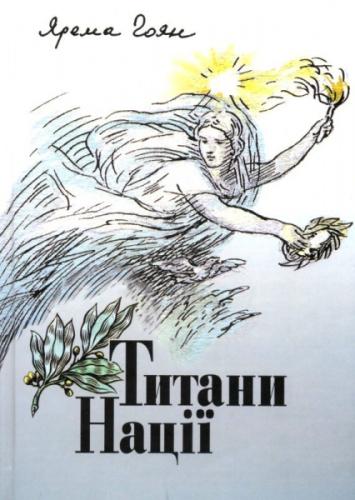Книга Титани Нації